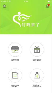 智慧养老app(商户端)