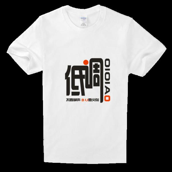 文化衫怎么设计?10个需要注意的文化衫设计要点