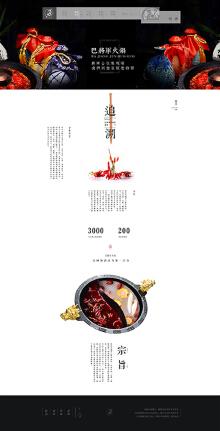 网页设计-巴将军火锅