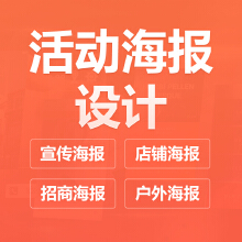 威客服务:[121911] 活动宣传海报设计/服装餐饮娱乐食品房地产金融珠宝医疗农业化妆品海报