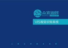 众宜海鲜VIS案例展示--菜头品牌营销策划出品