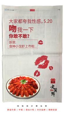 老蒲鲜节点营销海报案例展示--菜头品牌营销策划出品