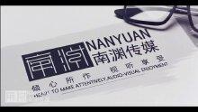 南渊样片——南渊配音业务展示