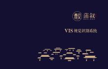 蒲叙餐厅VIS案例展示--菜头品牌营销策划出品