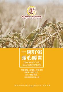 七稻鲜砂锅粥餐饮连锁文化氛围图--菜头品牌营销策划出品