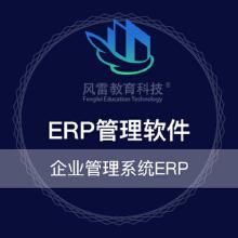 威客服务:[122000] ERP管理软件|生产管理|企业管理|管理系统erp风雷科技