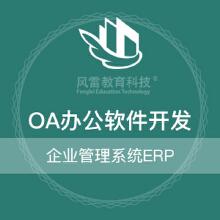 威客服务:[122002] OA办公软件开发|生产管理|企业管理|管理系统erp风雷科技