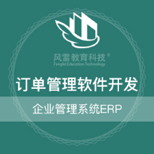威客服务:[122001] 订单管理软件开发|生产管理|企业管理|管理系统erp风雷科技