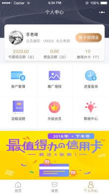 汇卡会app
