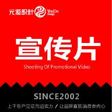 威客服务:[122036] 宣传片(商业宣传片、二维动画、微电影、抖音)