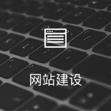威客服务:[122079] 企业网站定制/首单优惠
