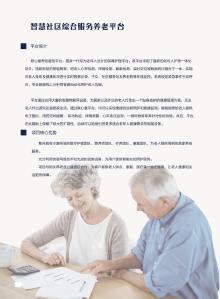 智慧养老平台及APP