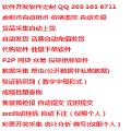 软件开发软件定制QQ2051616711