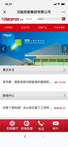 汉能控股软件开发