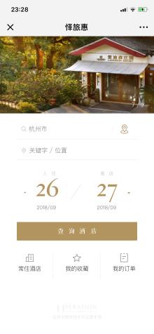 雷迪森旅业集团网站开发