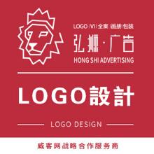 威客服务:[122274] 弘狮LOGO设计(定位高端,价格亲民)专注企业品牌形象