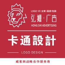 威客服务:[122279] 弘狮吉祥物设计(定位高端,价格亲民)专注企业品牌形象