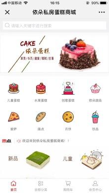 蛋糕商城案例