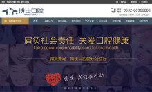 安瑞科技 青岛博士医学美容医院口腔中心 网站建设