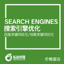 威客服务:[122401] 搜索引擎优化百度关键词优化谷歌关键词优化网站优化方案