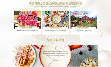 安瑞科技 青岛瑞慕食品有限公司 网站建设