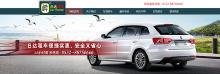 安瑞科技 青岛日达租车公司 网站建设