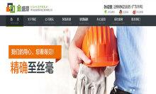 安瑞科技 青岛金盛源环境工程有限公司 网站建设
