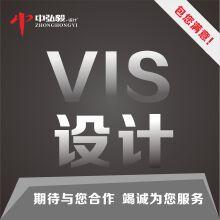 威客服务:[122118] VIS视觉识别系统