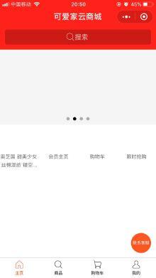 微信小程序电商平台