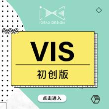 VI设计 初创版 企业/学校/医院/服装/奢侈品/快消品/工程/互联网/科技/ 金融/地产/餐厅 VI应用 视觉系统设计