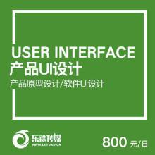 威客服务:[122398] 产品UI设计产品原型设计软件UI设计网站UI设计移动应用UI设计