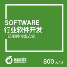 行业软件开发一站定制电商软件贸易软件