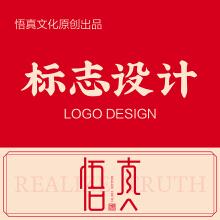 威客服务:[122557] 【悟真LOGO设计】匠心服务,让您的品牌脱颖而出/6年设计团队