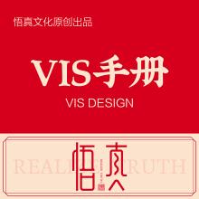 威客服务:[122558] 【悟真VIS设计】更专业的VI视觉识别系统/6年设计团队