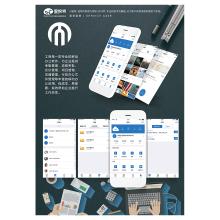 企业办公OA管理App开发_办公类App开发_任务管理、文件管理、考勤管理App开发_青岛办公OA管理App设计开发