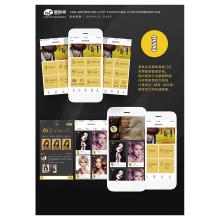 美发行业App设计开发_美发用户端/店主端/员工端App开发_青岛行业类App设计开发公司