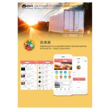 物流货运类App设计开发_物流货运用户端/司机端App设计开发_青岛物流货运类App设计开发公司