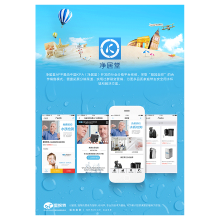 企业饮用水处理商城类App设计开发_商城类App设计开发_企业商城App开发_青岛企业App软件定制开发公司