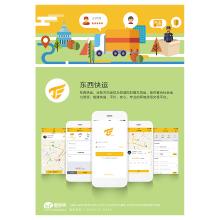 物流货运类App设计开发_物流货运用户端/司机端App设计开发_同城货运App开发_青岛物流货运类App设计开发公司