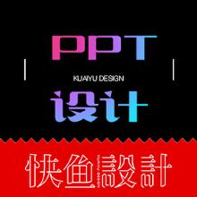 威客服务:[122825] PPT设计