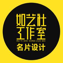 威客服务:[122817] 【如艺社】公司名片个人创意名片设计