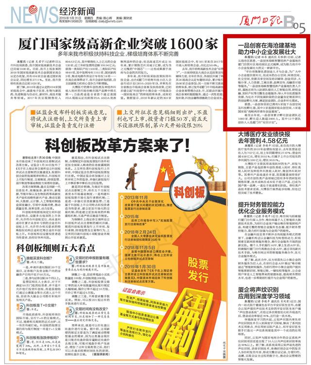 厦门日报:一品创客在海沧建基地 助力中小企业发展壮大