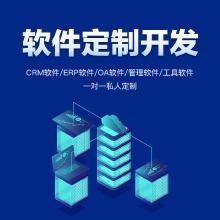 威客服务:[122974] 软件开发CRM|ERP|OA系统开发|企业管理|行业|工具