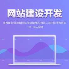 威客服务:[122975] 网站建设wap网站制作网站定制开发网站设计响应式网站企业官网