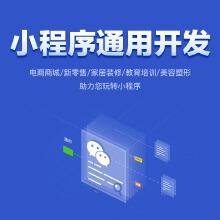 威客服务:[122973] 微信小程序通用开发丨微信小程序丨微信商城丨微信分销丨小程序