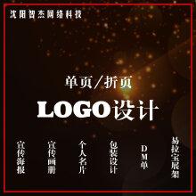 威客服务:[123063] 企业画册宣传单定制公司广告三折页印刷海报原创logo设计
