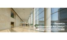 环境艺术设计公司企业官网