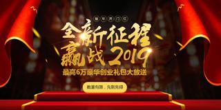 全新征程赢战2019 豪华创业礼包大放送