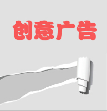 威客服务:[123120] 创意广告