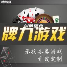威客服务:[123209] 欢乐跑胡子 棋牌游戏开发 各地区纸牌游戏定制 扑克游戏开发